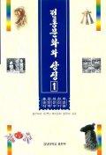 전통 문화와 상징 1