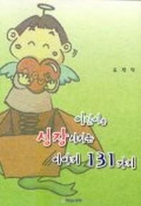 어린이를 성장시키는 이야기 131가지