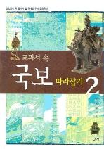 교과서 속 국보 따라잡기 2