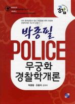 경찰학개론(무궁화)(박종필 POLICE)