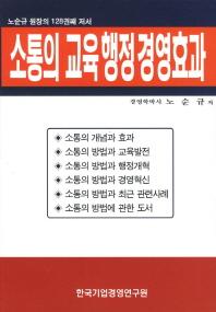 소통의 교육 행정 경영효과