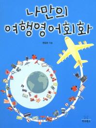 나만의 여행영어회화