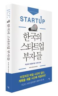 한국의 스타트업 부자들