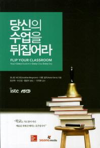 당신의 수업을 뒤집어라