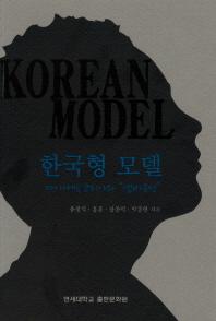 한국형 모델