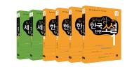 토요일에 읽는 한국 세계 단편 소설 세트
