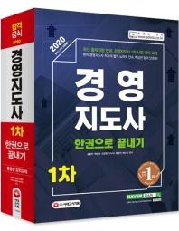 경영지도사 1차 한권으로 끝내기(2020)