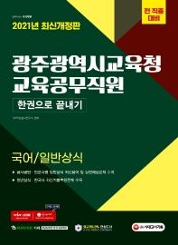 광주광역시교육청 교육공무직원(국어/일반상식) 한권으로 끝내기!(2021)