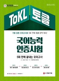 ToKL 국어능력인증시험 5회 만에 끝내는 모의고사