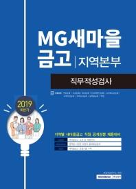 MG 새마을 금고 지역본부 직무적성검사(2019 하반기)