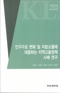 인구구조 변화 및 지방소멸에 대응하는 지역고용정책 사례 연구