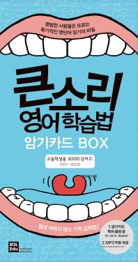 큰소리 영어학습법 암기카드 Box: 고등학생용 3000단어. 2(1501-3000)