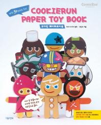 쿠키런 페이퍼토이북(Cookierun Paper Toy Book)