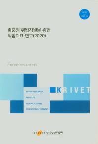 맞춤형 취업지원을 위한 직어지표 연구(2020)