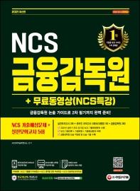2021 최신판 금융감독원 NCS 기출예상문제+실전모의고사 5회+무료동영상(NCS특강)
