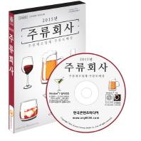 주류회사(2015)(CD)