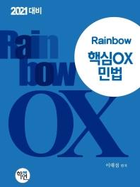 Rainbow 민법 핵심 OX(2021)