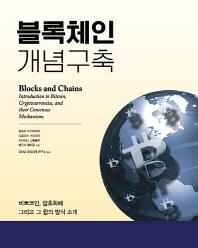 블록체인 개념구축