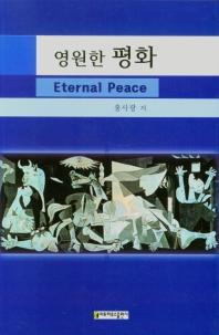 영원한 평화
