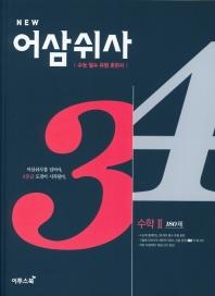 New 어삼쉬사 고등 수학2 180제(2020)