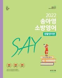 2022 송아영 소방영어 SAY 생활영어편
