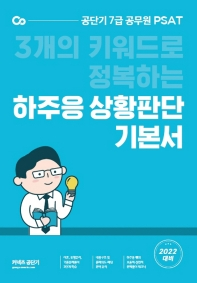 2022 하주응 7급 PSAT 상황판단 기본서