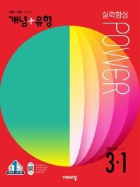 개념+유형 실력향상 파워 중학 수학 3-1(2022)