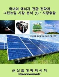 국내외 에너지전환 전략과 그린뉴딜 시장 분석. 1: 시장총람