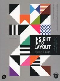 인사이트 인투 레이아웃(Insight into Layout)(인터넷전용상품)
