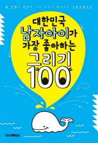 대한민국 남자아이가 가장 좋아하는 그리기 100