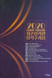 2020 5급공채,국립외교원 최종합격생 합격수기집