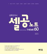 한권으로 정리하는 선우한국사 테마 60 셀공노트