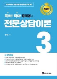 콕콕!! 적중! 정혜영의 전문상담이론. 3 요약노트 세트(2022)