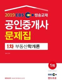 EBS 방송교재 부동산학개론 공인중개사 1차 문제집(2019)