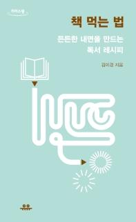 책 먹는 법(큰글자도서)