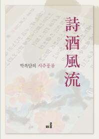 박록담의 시주풍류