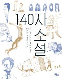 140자 소설