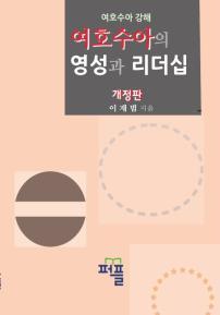 여호수아 강해 개정판 (컬러판)