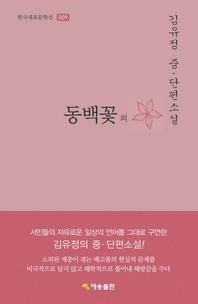 동백꽃 외   김유정 중단편소설