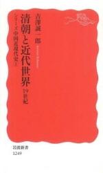 淸朝と近代世界 19世紀