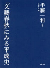 「文藝春秋」にみる平成史