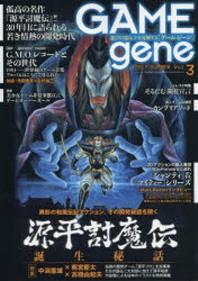 GAMEGENE 遊びの遺傳子を覺醒する VOL.3(2017.SUMMER)