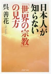 日本人が知らない「世界の宗敎」の見方