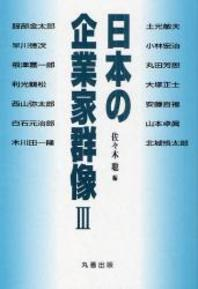 日本の企業家群像 3