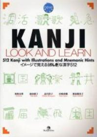 KANJI LOOK AND LEARN イメ―ジで覺える(げんき)な漢字512 GENKI PLUS