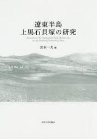 遼東半島上馬石貝塚の硏究