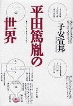 平田篤胤の世界 新裝版