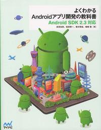 よくわかるANDROIDアプリ開發の敎科書