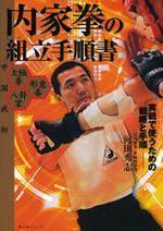 內家拳の組立手順書 中國武術 實戰で使うための戰略と手順 太極拳 形意拳 八卦掌