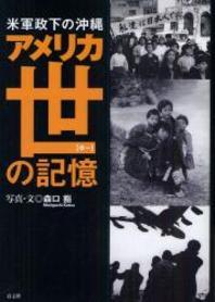 アメリカ世(ゆ―)の記憶 米軍政下の沖繩